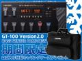 BOSS GT-100 Version.2.0 期間限定!BOSSロゴ入り特製キャリングケース付(新品)【送料無料】