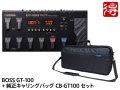 【即納可能】BOSS GT-100 Version2.0 + 純正キャリングバッグ CB-GT100 セット(新品)【送料無料】