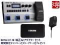 【即納可能】BOSS GT-1B + PSA-100 [PSA-100S2] セット  期間限定 スリーブ・ケース プレゼント(新品)【送料無料】