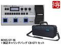 【即納可能】BOSS GT-1B + 純正キャリングバッグ CB-GT1 セット(新品)【送料無料】