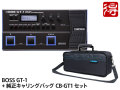 【即納可能】BOSS GT-1 + 純正キャリングバッグ CB-GT1 セット(新品)【送料無料】