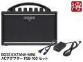 BOSS KATANA-MINI [KTN-MINI] + 純正ACアダプター PSB-100 セット(新品)【送料無料】