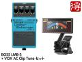BOSS Bass Limiter Enhancer LMB-3 + VOX AC Clip Tune セット(新品)【送料無料】