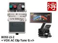 BOSS Line Selector LS-2 + VOX AC Clip Tune セット(新品)【送料無料】