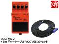 【即納可能】BOSS Mega Distortion MD-2 + 3m ギターケーブル VOX VGS-30 セット(新品)【送料無料】