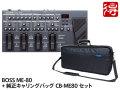【即納可能】BOSS ME-80 + 純正キャリングバッグ CB-ME80 セット(新品)【送料無料】