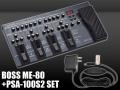 BOSS ME-80 + ACアダプター「PSA-100S2」セット(新品)【送料無料】