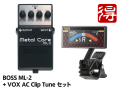 BOSS Metal Core ML-2 + VOX AC Clip Tune セット(新品)【送料無料】