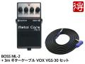 BOSS Metal Core ML-2 + 3m ギターケーブル VOX VGS-30 セット(新品)【送料無料】