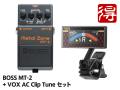 BOSS Metal Zone MT-2 + VOX AC Clip Tune セット(新品)【送料無料】
