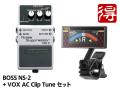 BOSS Noise Suppressor NS-2 + VOX AC Clip Tune セット(新品)【送料無料】