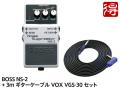 【即納可能】BOSS Noise Suppressor NS-2 + 3m ギターケーブル VOX VGS-30 セット(新品)【送料無料】
