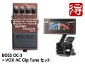 BOSS SUPER Octave OC-3 + VOX AC Clip Tune セット(新品)【送料無料】