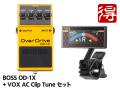BOSS Overdrive OD-1X + VOX AC Clip Tune セット(新品)【送料無料】