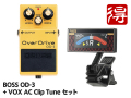 BOSS OverDrive OD-3 + VOX AC Clip Tune セット(新品)【送料無料】