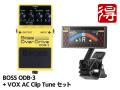 BOSS Bass OverDrive ODB-3 + VOX AC Clip Tune セット(新品)【送料無料】