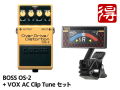 BOSS OverDrive/Distortion OS-2 + VOX AC Clip Tune セット(新品)【送料無料】