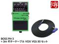 【即納可能】BOSS Phase Shifter PH-3 + 3m ギターケーブル VOX VGS-30 セット(新品)【送料無料】