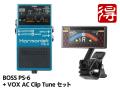 BOSS Harmonist PS-6 + VOX AC Clip Tune セット(新品)【送料無料】