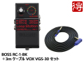 【即納可能】BOSS Loop Station RC-1 ブラック [Limited Edition: RC-1-BK]  + 3m ケーブル VOX VGS-30 セット(新品)【送料無料】