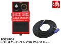 【即納可能】BOSS Loop Station RC-1 + 3m ギターケーブル VOX VGS-30 セット(新品)【送料無料】