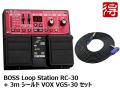 【即納可能】BOSS RC-30 + シールド VOX VGS-30 セット(新品)【送料無料】
