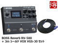 BOSS RV-500 + シールド VOX VGS-30 セット(新品)【送料無料】