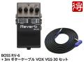 【即納可能】BOSS RV-6 + 3m ギターケーブル VOX VGS-30 セット(新品)【送料無料】