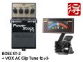 BOSS Power Stack ST-2 + VOX AC Clip Tune セット(新品)【送料無料】