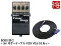 【即納可能】BOSS Power Stack ST-2 + 3m ギターケーブル VOX VGS-30 セット(新品)【送料無料】
