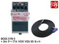 【即納可能】BOSS Bass Synthesizer SYB-5 + 3m ケーブル VOX VGS-30 セット(新品)【送料無料】
