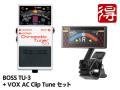 BOSS Chromatic Tuner TU-3 + VOX AC Clip Tune セット(新品)【送料無料】