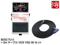 【即納可能】BOSS Chromatic Tuner TU-3 + 3m ギターケーブル VOX VGS-30 セット(新品)【送料無料】