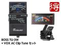 BOSS 技 WAZA CRAFT Chromatic Tuner TU-3W + VOX AC Clip Tune セット(新品)【送料無料】