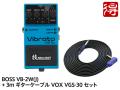【即納可能】BOSS VB-2W(J) + 3m ギターケーブル VOX VGS-30 セット(新品)【送料無料】
