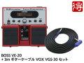【即納可能】BOSS VE-20 + シールド VOX VGS-30 セット(新品)【送料無料】