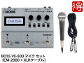 【即納可能】BOSS VE-500 マイク セット(新品)【送料無料】