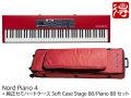 【即納可能】Nord Piano 4 + 純正セミハードケース Soft Case Stage 88/Piano 88 セット(新品)【送料無料】