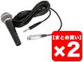 【まとめ買い】CUSTOMTRY CM-2000 2本セット(新品)【送料無料】