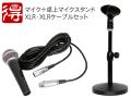CUSTOMTRY CM-2000-XLR + KC MDS-1500 セット(新品)【送料無料】
