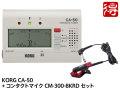KORG CA-50 + CM-300-BKRD セット(新品)【送料無料】【ゆうパケット利用】