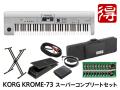 KORG KROME-73 Platinum Super Complete Set [KROME-73-PT](新品)【送料無料】