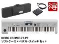 KORG KROME-73 Platinum ソフトケース + ペダル・スイッチ セット [KROME-73-PT](新品)【送料無料】