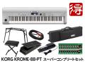 KORG KROME-88 Platinum Super Complete Set [KROME-88-PT](新品)【送料無料】