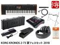 【数量限定】KORG KRONOS2-73 Super Complete Set(新品)【送料無料】