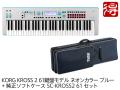 KORG KROSS 2 61鍵盤モデル ネオンカラー ブルー KROSS2-61 GB Gray-Blue + 純正ソフトケース SC-KROSS2 61 セット(新品)【送料無料】