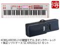 KORG KROSS 2 61鍵盤モデル ネオンカラー レッド KROSS2-61 GR Gray-Red + 純正ソフトケース SC-KROSS2 61 セット(新品)【送料無料】