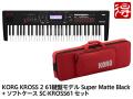 KORG KROSS 2 61鍵盤モデル Super Matte Black [KROSS2-61-MB] + ソフトケース SC-KROSS61 セット(新品)【送料無料】