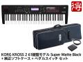 【即納可能】KORG KROSS 2 61鍵盤モデル Super Matte Black [KROSS2-61-MB] +純正ソフトケース SC-KROSS2-61+ ペダルスイッチ PS-3 セット(新品)【送料無料】