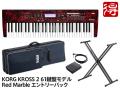 【即納可能】KORG KROSS 2 61鍵盤モデル Red Marble 数量限定生産 [KROSS2-61-RM] エントリーパック(新品)【送料無料】
